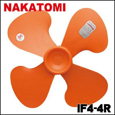 ナカトミ ナカトミ部品 45cm工場扇プラスチック羽根(4枚) IF4-4R 911012【部品/パーツ/オプション/オプション部品/NAKATOMI/】(if4-4r)