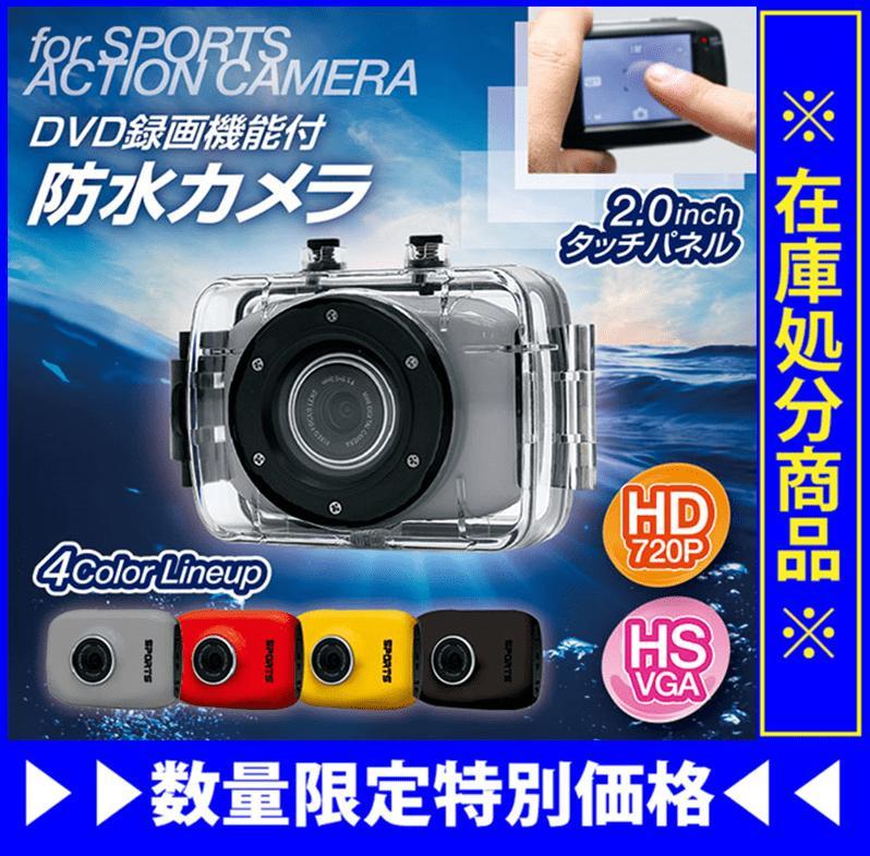 【処分市】アクションカメラ 2.0インチタッチモニター 防水カメラ HD720P アタッチメント付【カメラ/防水/スポーツ/ドライブレコーダー/USB/Camera/防水/防滴/カーバッテリー】(000000031775)