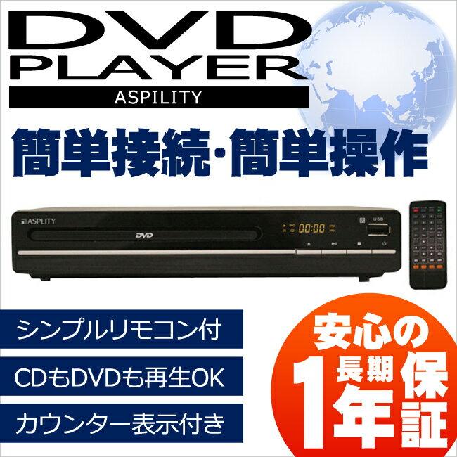 【送料無料】リージョンフリー ダイレクト録音対応 据置型 DVDプレーヤー 安心の1年保証 簡単接続 ADV-02【DVD/CD/ポータブルDVDプレーヤー/DVDプレーヤー/リージョン/CPRM/地上/デジタル/フルセグ/録画】(000000031945-2)