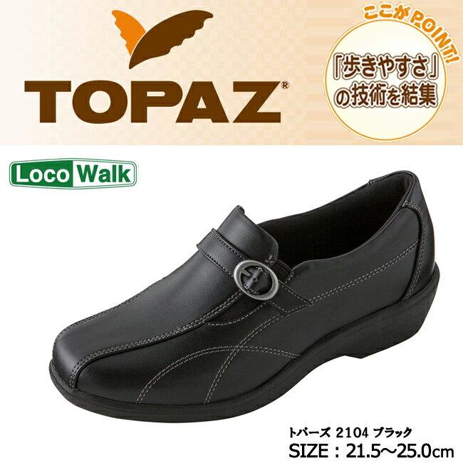 【3E幅広設計】 本当に歩きやすいウォーキングシューズ  トパーズ2104 ブラック 女性用 【TOPAZ/レディース/インサイドジップ/超軽量/足なり靴型設計/幅広/ソフトレザー/超軽量靴底/ウォーキング】(topaz2104bk)