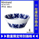 Rorstrand Mon Amie ロールストランド モナミ ボウル 600ml 202343 【7320062023438】【スウェーデン王室御用達…