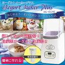 【送料無料】【カスピ海ヨーグルトも作れる!!】 牛乳パックを丸ごと入れるだけ!! ヨーグルトメーカー 簡単!!自家製…