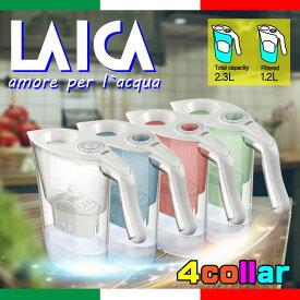 LAICA ライカ ポット型浄水器 2.3L イタリア製 浄水器 ろ過能力400リットル【ピッチャー/濾過/ろ過/浄水/ AIDA/水/ウォータ/おいしい水/不純物除去/食事/料理】(000000033939)