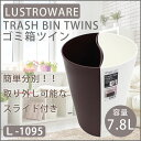 【Lustroware】岩崎工業 trash bin twins ゴミ箱ツイン L-1095 容量7.8L 日本製【くず入れ/インテリア/ゴミ/ダストボックス】...