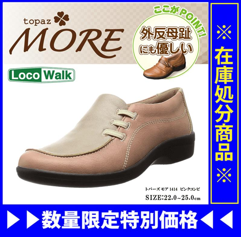 【処分市】幅広4E ゆったり カジュアルシューズ トパーズモア1414 ピンクコンビ 女性用 22.0〜25.0cm【TOPAZ/レディース/軽量/歩行改善/外反母趾/靴/くつ/シューズ】(topazmore1414pinkcombi)