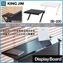 キングジム ディスプレイボード 液晶ディスプレイ上の小物置き DB-200 黒/白 【KINGJIM/db200/クロ/シロ/ディス…