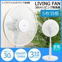 即納【台数限定】リビング扇風機 30cmリビング 1年保証 メカ扇風機 ホワイト 5枚羽 【(kog)TEKNOS/扇風機/タワー…