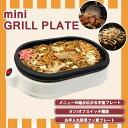 【ホットプレート】ミニグリルプレート ホットプレート グリル HMP-10  【Cooking HotPlate/焼肉/調理/クッキング/…