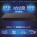 【送料無料】1台2役のハイブリットモデル! DVDプレーヤー機能搭載HDDレコーダー TKS-5001DV 容量500GBスペック 約90時間の高画質録画可能【...