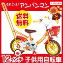 【送料無料】 エム・アンド・エム 12インチ 子供用自転車 アンパンマン自転車 1257 ノーパンクタイヤ 【幼児用…