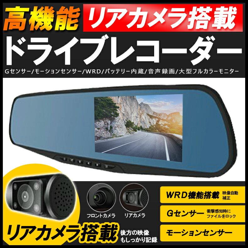 【送料無料】ドライブレコーダー リアカメラ搭載 ミラー型ドライブレコーダー MI-MRD720 Gセンサー モーションセンサー 【クルマ/車/事故/追突/安全/レコーダー/薄型/ミラー型/前後同時/映像切替/ワンタッチ】(hr-driverecorder-03)