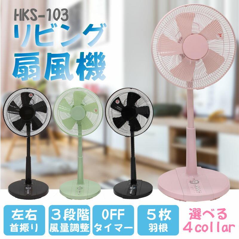 【送料無料】リビングカラー扇風機 HKS-103【リビング扇/和室/風/せんぷうき/5枚羽根】(000000035628)