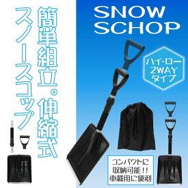 在庫限り 伸縮式携帯スノースコップ(新雪専用) 雪かき 除雪 車載