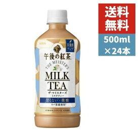 キリン 午後の紅茶 マイスターズ ミルクティー 500ml 1ケース 24本 送料無料