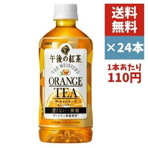 午後の紅茶 ザ・マイスターズ オレンジティー 500ml×24本 PET