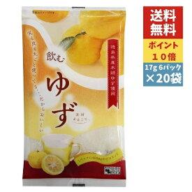 こだま食品 飲むゆず 17g 6パック×20袋 送料無料 徳島県産木頭ゆず使用 ゆず茶 1パック400mgのビタミンC ポイント10倍 送料無料