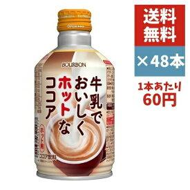 ★訳アリ大特価★ ブルボン 牛乳でおいしくホットなココア 280g 缶 ×48本《送料無料》