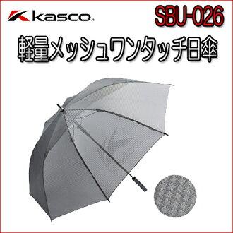 경량 메쉬 원터치 양산 SBU-026 캐스코 kasco UV컷 99%이상 경량 285 g사이즈:60cm