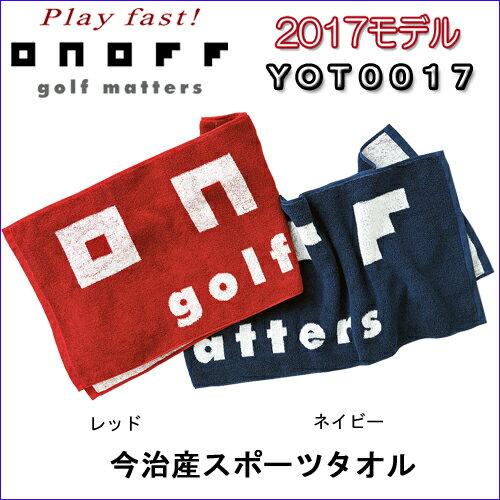 【2017モデル】YOT0017 今治産スポーツタオルオノフ ONOFF グローブライド34×130cmあす楽【ゴルフ】