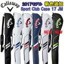 【2018モデル】新色追加Callaway Sport Club Case 17 JM クラブ ケースキャロウェイ callaway スポーツ クラブ ケ…