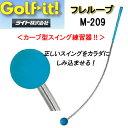 【LITE ライト】フレループM-209カーブ型スイング練習器40インチ 525g左右兼用あす楽【ゴルフ】