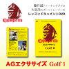 AG 練習高爾夫 1 applegorilla 蘋果大猩猩 DVD 藤井下午專業和大學經驗教訓文檔 02P01Oct16 高茂教練