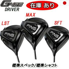 【在庫あり!標準シャフト/標準スペック 】ピン G425 MAX・LST・SFT ドライバー 右用 PING DRIVER ALTA J CB SLATE,TOUR 173-55,TOUR 173-65/75,ALTA DISTANZAグリップ アクアあす楽 日本正規品 PING公認フィッター店 ゴルフ ping ゴルフクラブ