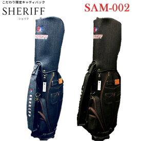 数量限定【シェリフ】アメリカンカジュアル SAM-002キャディバッグ SHERIFF9.0型 5分割 3.2kg デニム限定シリアル入りあす楽【送料無料】【ゴルフ】