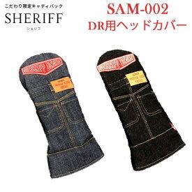 【数量限定】シェリフアメカジシリーズ SAM-002(HC/DR)デニム ヘッドカバードライバー用 460cc対応SHERIFFあす楽【送料無料】【ゴルフ】