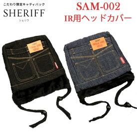 【数量限定】シェリフアメカジシリーズ SAM-002(HC/IR)デニム ヘッドカバーアイアン用 SHERIFFあす楽【送料無料】【ゴルフ】