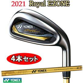 プラス1本プレゼントキャンペーン中!【2021 NEWモデル】Royal EZONE Iron 4本セット(#7〜PW)ロイヤル イーゾーン アイアンYONEX ヨネックスRoyal EZONE専用シャフトRX-05REシャフト(カーボン)メンズ 右用日本正規品【ゴルフ】
