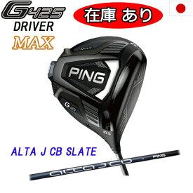 【在庫あり!標準シャフト 】G425 MAX ドライバー ピン ping g425 ドライバー 右用 PING DRIVER ALTA J CB SLATE 標準グリップ グリップタイプカラー ホワイト(やや太い)あす楽 日本正規品 PING公認フィッター店 ゴルフ ゴルフクラブ
