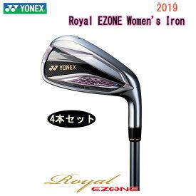 プラス1本プレゼントキャンペーン中!【2019 レディースモデル】Royal EZONE Women's Ironロイヤル イーゾーン ウィメンズアイアン4本セット(#7~PW)YONEX ヨネックスRoyal EZONE Women専用シャフト右用日本正規品【ゴルフ】