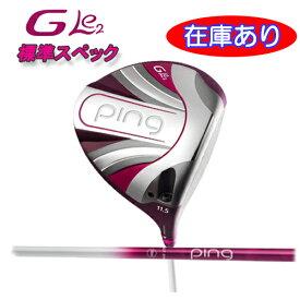 【標準スペック】ピン G Le2 ドライバー (右用) PING DRIVERレディースグリップタイプカラー:レッド(レディース標準)日本正規品ヘッドカバー 専用レンチ付き ping ゴルフクラブ PING公認フィッター店 ゴルフ