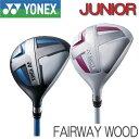 【ジュニア】ヨネックス フェアウェイウッドJ135/J120YONEX JUNIOR FAIRWAY woodヘッドカバー付【ゴルフ】
