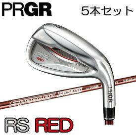 【2019モデル】RS RED IRONアイアン 5本セット(#6〜#9,PW)オリジナルカーボンシャフトアールエス レッドPRGR プロギア日本正規品【ゴルフ】