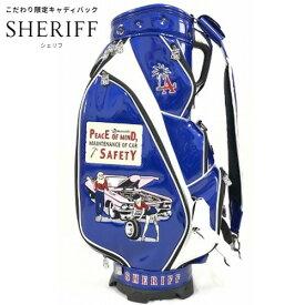 【シェリフ】アメリカンシリーズ SFA-011キャディバッグ SHERIFF9.5型 4.2kg カーボン調高級エナメル 限定R66 キャデラック あす楽【送料無料】【ゴルフ】