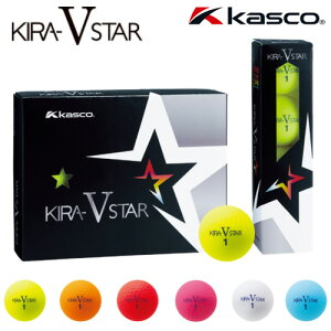 【新高輝度☆】キャスコ KIRA STAR V キラスターブイ1ダース(12個入り)カラー1コア+1カバー 2ピース構造 ゴルフボール kascoあす楽【ゴルフ】