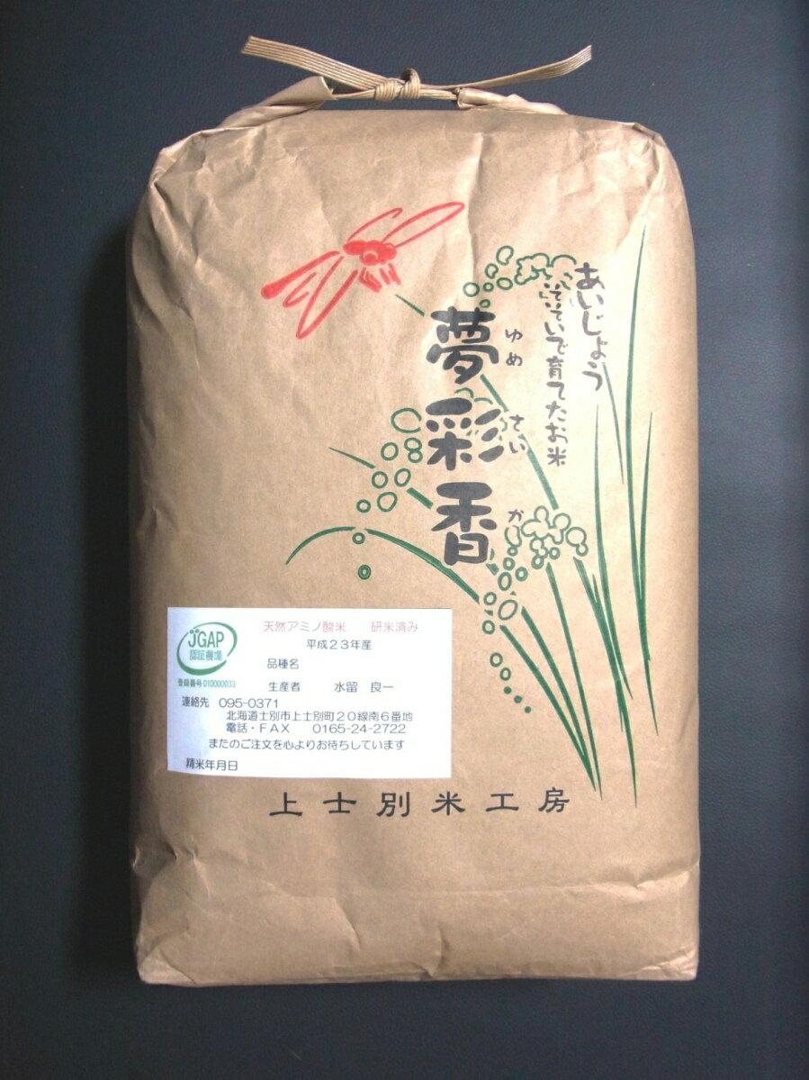 【新米】【送料無料】★30年度産★『北海道産ほしのゆめ玄米10kg(★精米して送ります。★)』【RCP】【02P25Oct14】