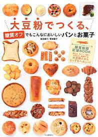 大豆粉でつくる、糖質オフでもこんなにおいしいパンとお菓子糖質オフパンレシピー本【ダイエット】【RCP】