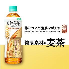 爽健美茶 健康素材の麦茶600mlPET×24本
