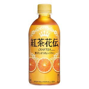 紅茶花伝CRAFTEA贅沢しぼりオレンジテイー440mlPET×24本
