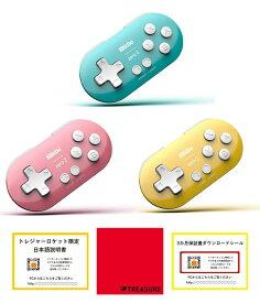 [正規品] 8Bitdo Zero2 Bluetooth Wireless GamePad ゲームコントローラー 左手用デバイス [日本語説明書付/3カ月保証/クロス/セット品]