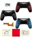 【11/1 24時間限定★ワンダフルデー P10倍】eXtremeRate PS4 コントローラー用 背面ボタン リマッピング キット セッ…