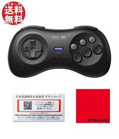 [正規品] 8Bitdo M30 Bluetooth Wireless GamePad ゲーミングコントローラー 6ボタン ゲームパッド [日本語説明書付/3カ月保証/ Raspberry Pi/Switch/macOS] (M30)