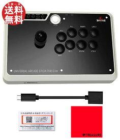 [メーカー正規品/6カ月保証/日本語説明書付] mayflash メイフラッシュ F500 Elite ジョイスティック アケコン PS4 PS3 XBOX ONE S XBOX 360 Android Nintendo Switch Neogeo mini 対応