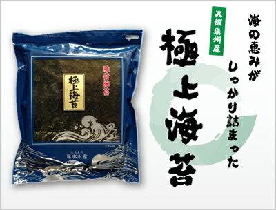 特上  味付け海苔 大阪泉州 50枚入り おにぎりに!お弁当に!
