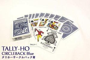 トランプカード タリホー サークルバック ポーカーサイズ (青/ブルー)