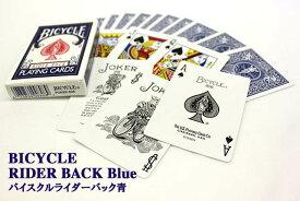 トランプカード バイスクル ライダーバック ポーカーサイズ (青/ブルー)