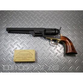 【送料無料!】 CAW 発火モデルガン Colt M1851 NAVY 2nd model 真鍮製トリガーガード&バックストラップ 木製グリップ (2018年生産版)